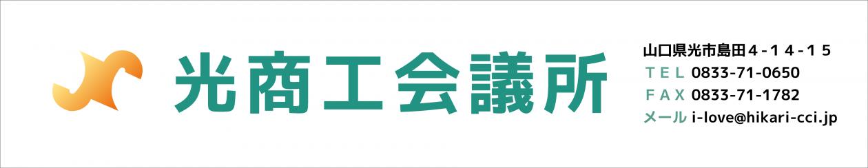 光商工会議所ホームページ