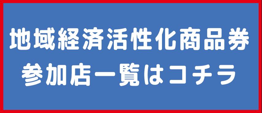 地域経済活性化商品券